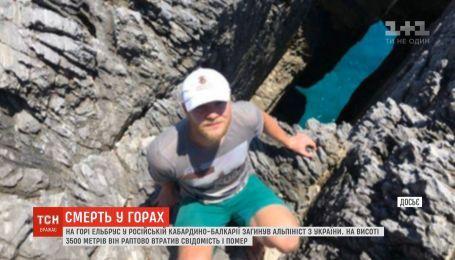 Гибель альпиниста: украинец хотел покорить заветный Эльбрус