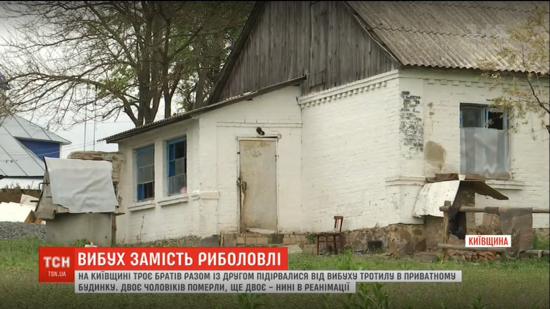 На Київщині через вибух саморобного тротилового пристрою загинуло двоє чоловіків, ще двоє - у реанімації