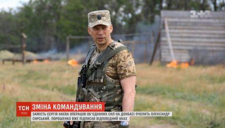 Порошенко передал полномочия командующего ООС Сирскому