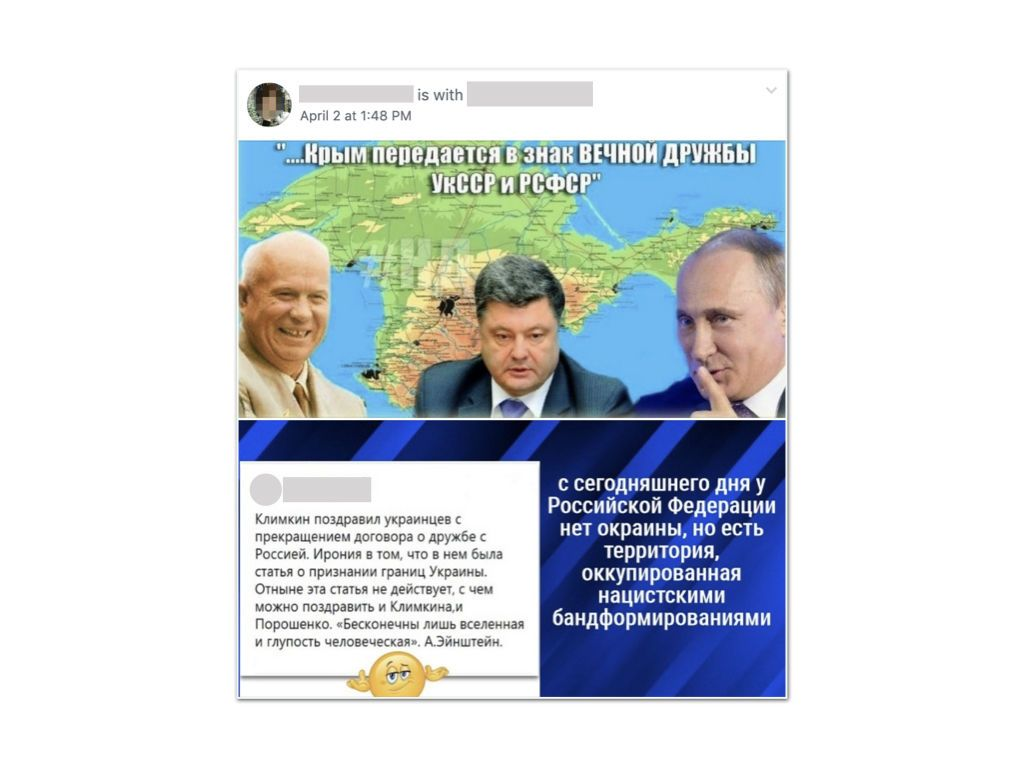 Facebook російська пропаганда