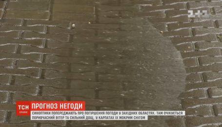 Синоптики предупреждают об ухудшении погоды в западных областях Украины