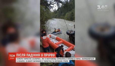 Семеро туристов из Беларуси, которые сорвались в пропасть на Прикарпатье, остаются в больнице