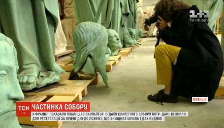 Во Франции показали публике скульптуры из знаменитого Собора Парижской Богоматери