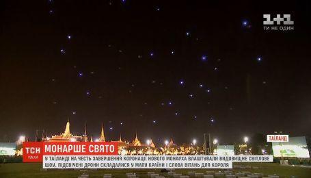 В Таиланде в честь завершения коронации нового монарха устроили яркое световое шоу