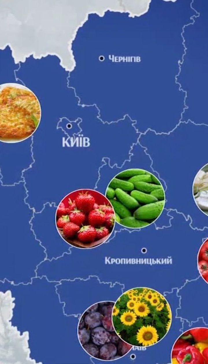 Херсонські кавуни та вінницькі яблука: який вигляд має карта найсмачніших українських продуктів