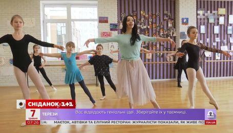"""Катерина Кухар провела персональний урок хореографії в рамках проекту """"Здійсни мрію"""""""