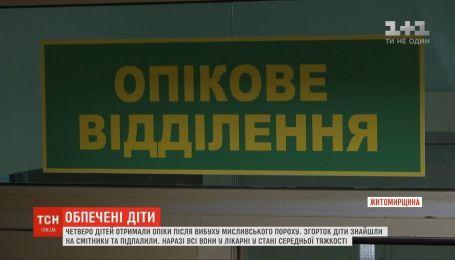 Четверо дітей на Житомирщині постраждали внаслідок вибуху пороху