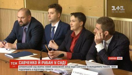 Броварський суд розглядає справу Савченко та Рубана