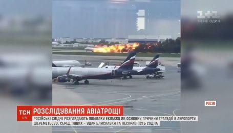 """Авіакатастрофа в """"Шереметьєві"""": російські експерти вивчають інформацію """"чорної скриньки"""""""