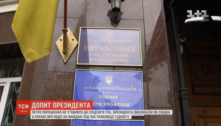 Петро Порошенко не з'явився на допит у ГПУ