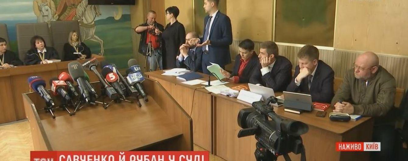 Савченко и Рубан остаются на свободе из-за неявки в суд адвокатов