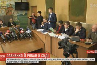 Суд над Савченко і Рубаном відклали через відпустки адвокатів