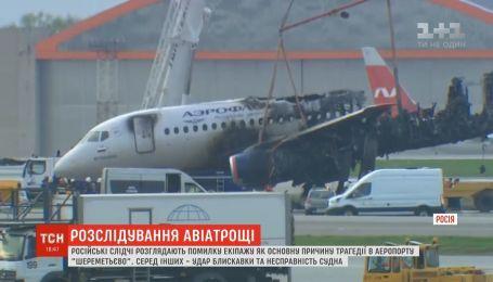 """Головна версія авіакатастрофи в """"Шереметьєві"""" - ціла низка помилок пілотів"""