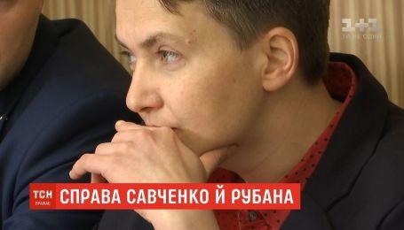 Заседание по делу Савченко и Рубана отложили до лета