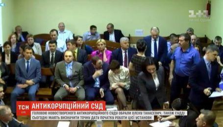 Судді обрали голову новоствореного Антикорупційного суду