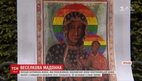 В'язниця загрожує жінці, яка розклеювала ікони з німбами у кольорах ЛГБТ-спільноти