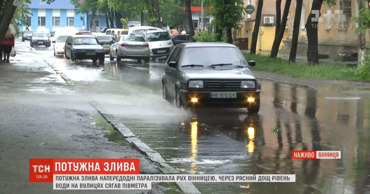 У Вінниці зливою затопило вулиці: вода доходила до дверцят машин