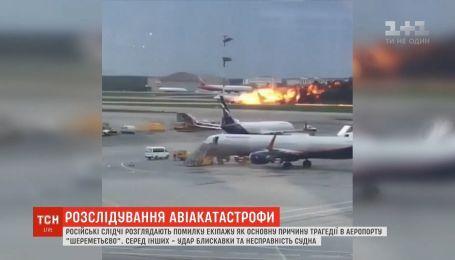 """Российские следователи рассматривают ошибку экипажа в качестве основной причины трагедии в аэропорту """"Шереметьево"""""""