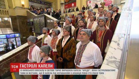 Музыка, объятия и старинный паровоз: на киевском вокзале провожали капеллу в турне