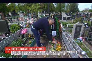 На Киевщине в морге перепутали тела мужчин