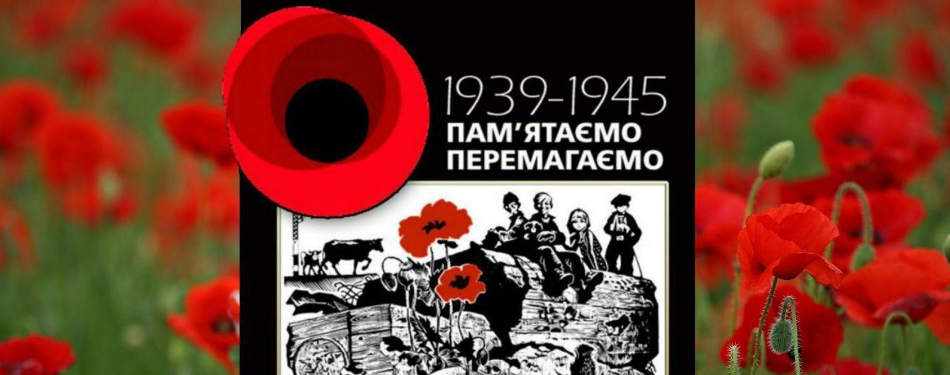 Україна відзначає День пам'яті та примирення