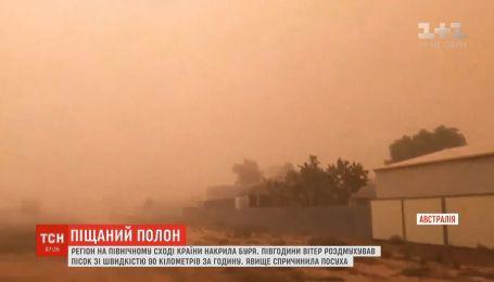 Австралийский город Милдьюра накрыла песчаная буря