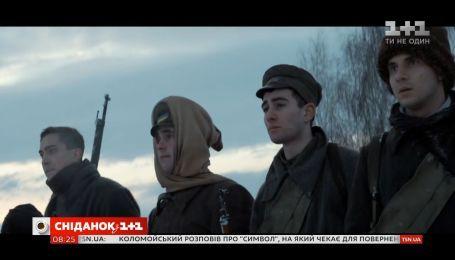 """Бой, который изменил ход истории: """"1+1"""" покажет исторический экшн """"Круты 1918"""""""