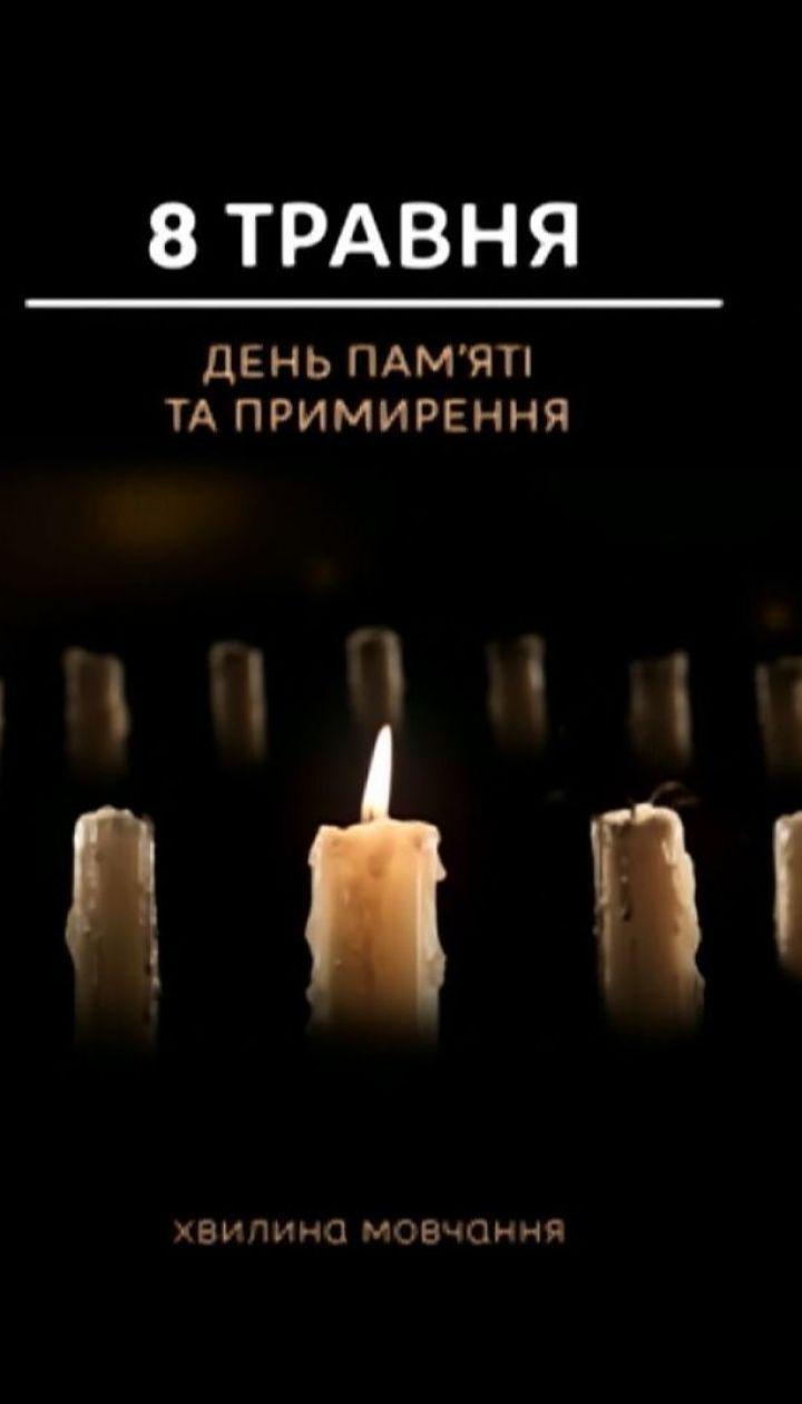 В Україні уп'яте офіційно відзначають День пам'яті та примирення