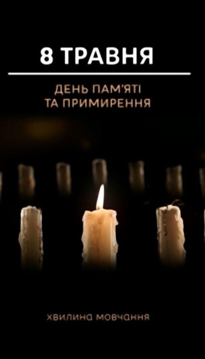 В Украине в пятый раз официально почитают День памяти и примирения