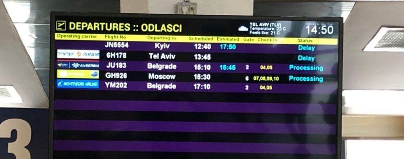 #KyivNotKiev: первый аэропорт на Балканах изменил написание названий украинских городов