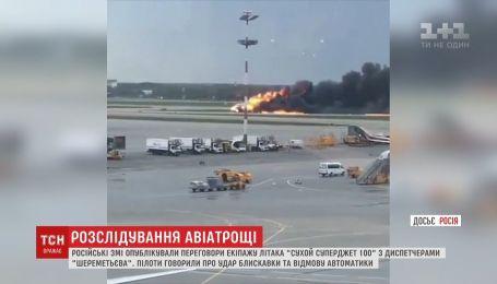 Трагедія в Шереметьєві: російські медіа опублікували розшифровані розмови екіпажу літака