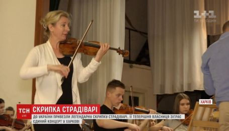 Как звучит Страдивари, смогут услышать харьковчане на уникальном концерте