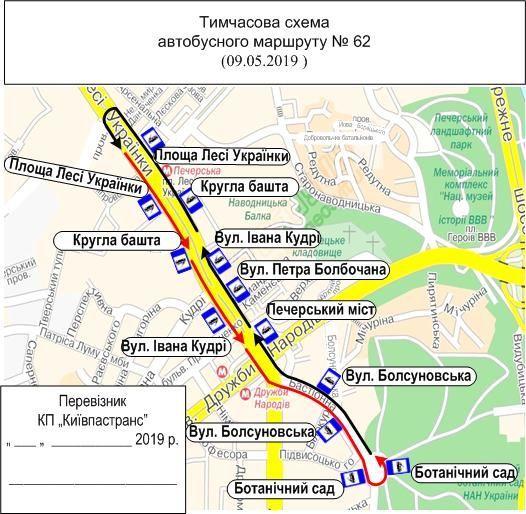 Зміна руху на 9 травня у столиці_3
