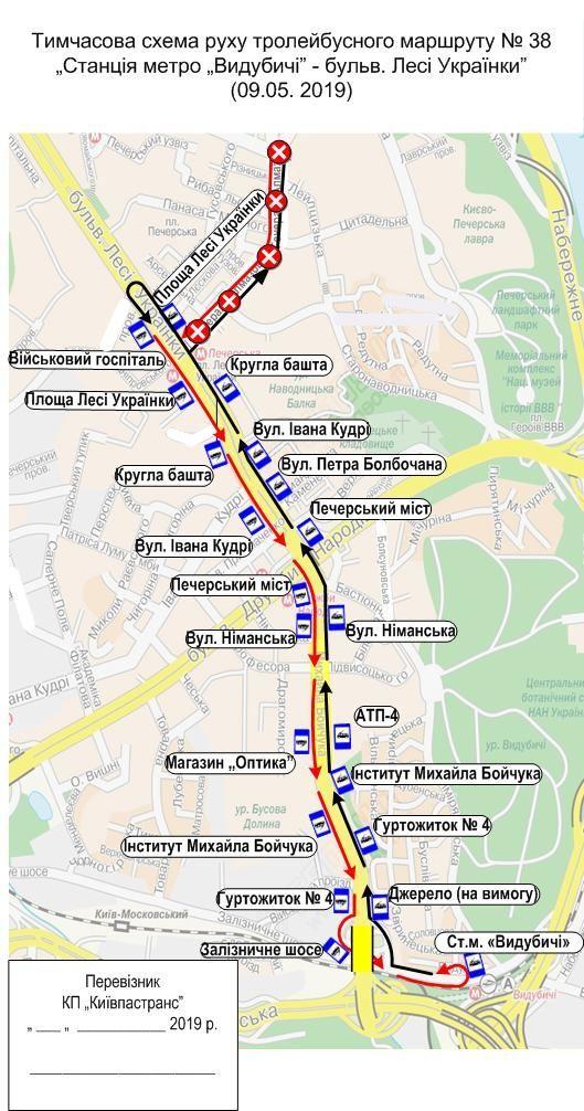 Зміна руху на 9 травня у столиці_1