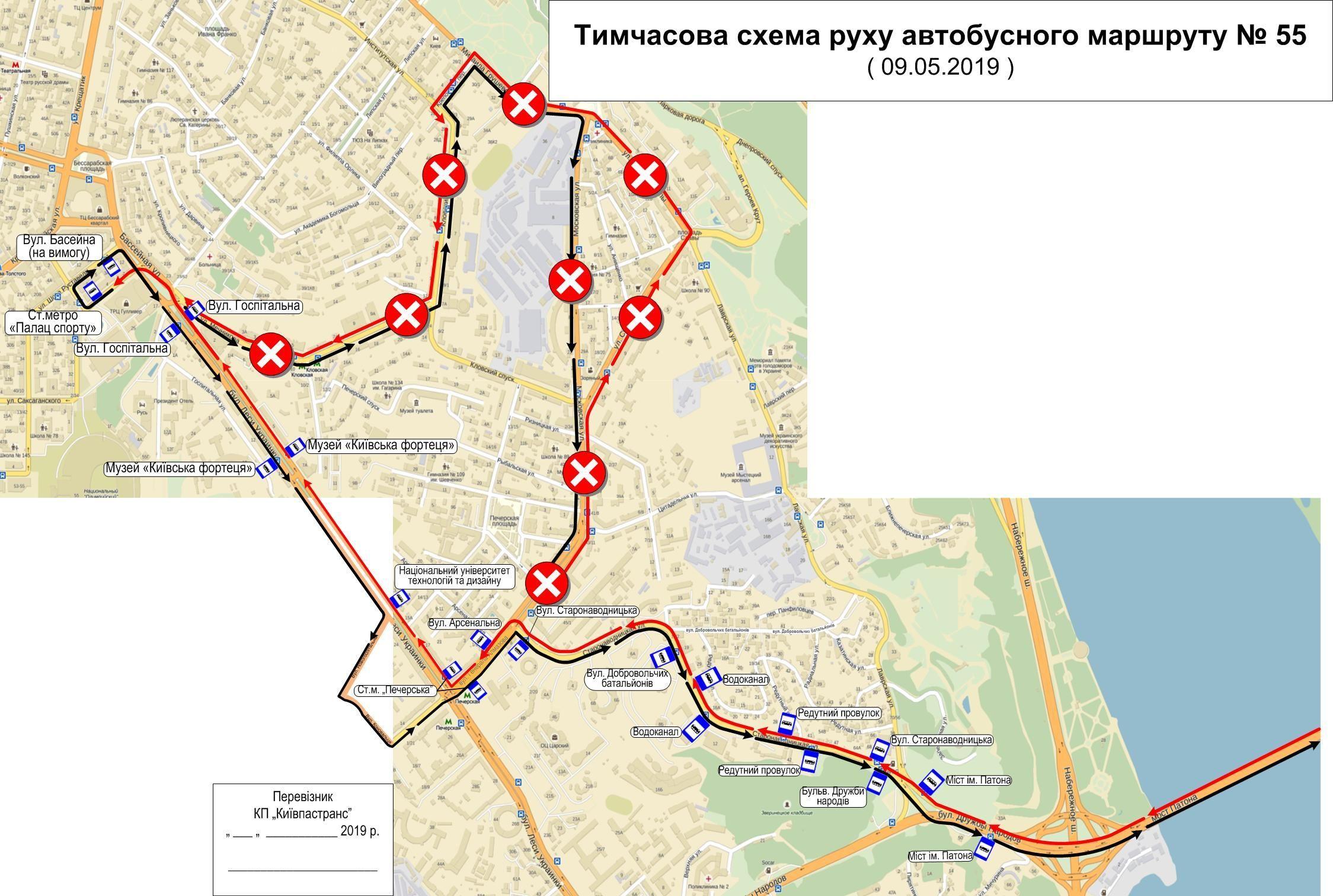 Зміна руху на 9 травня у столиці_2