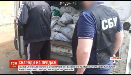 В Запорожье разоблачили преступную группировку, которая орудовала на территории бывших артскладов