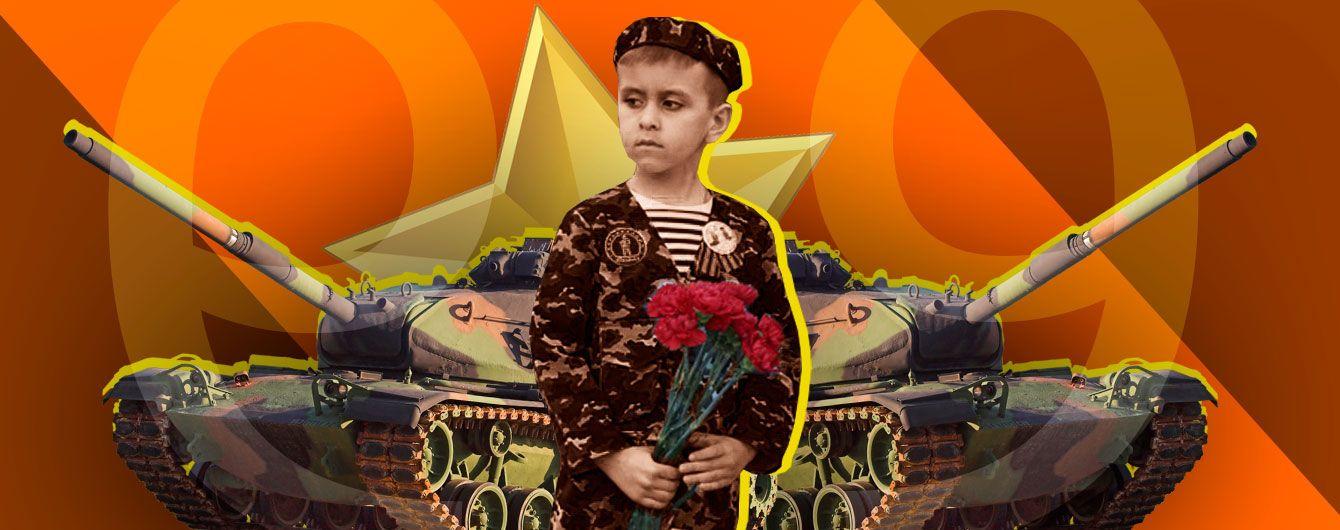 """Значки зі свастикою і дитячі військові паради: Як росіяни переживають """"переможну"""" істерію"""