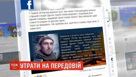 На Донбассе погибли двое украинских военных - стали известны их имена