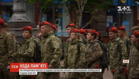 По Крещатику матери и вдовы погибших вместе с военными прошлись маршем памяти