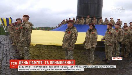В українських містах відбулися заходи з нагоди Дня пам'яті та примирення
