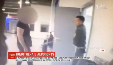 У київському аеропорту п'яний росіянин намагався прорватися до України