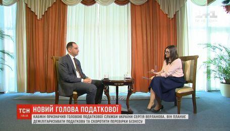 ТСН пообщалась с новым главой налоговой службы