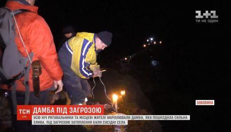 Возле дамбы на Буковине установили круглосуточный наблюдательный пост