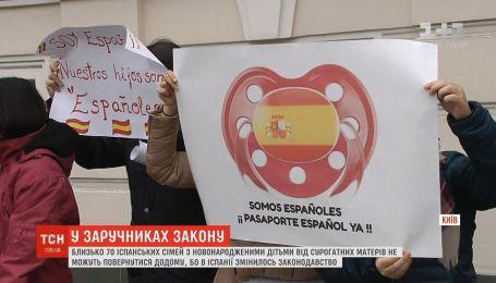 Испанские семьи протестовали под посольством, которое не пускает их с суррогатными детьми домой