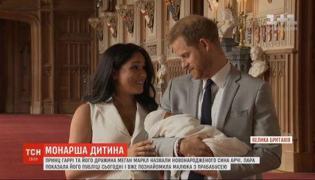 Принц Гаррі та Меган Маркл повідомили ім'я свого новонародженого малюка