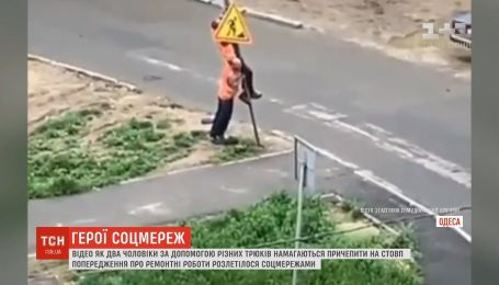 Соцсеть подорвало видео, как мужчины пытались прицепить дорожный знак в Одессе