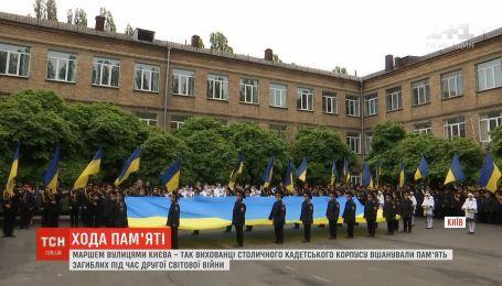 Вихованці столичного кадетського корпусу вшанували пам'ять загиблих під час Другої світової війни