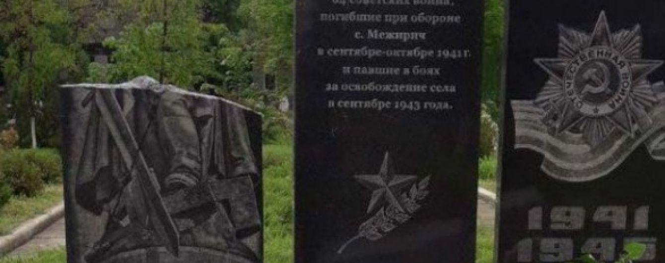 На Днепропетровщине разрушили монумент памяти воинам Второй мировой