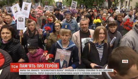 От чествования до абсурда: как в Киеве прошли акции ко Дню победы над нацизмом