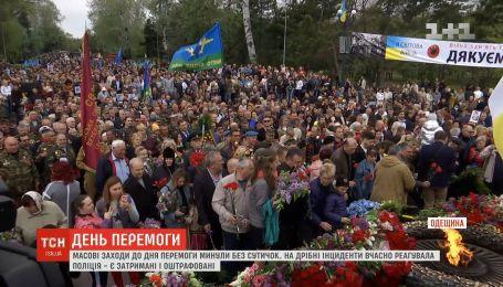 День перемоги: як в Україні минули масові заходи
